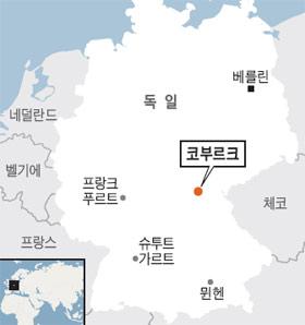 독일 중부 소도시 '코부르크' 위치도