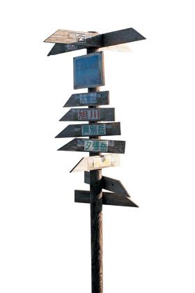 토마무 산 정상 표지판