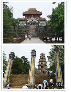 민망 황제릉 / 티엔무 사원