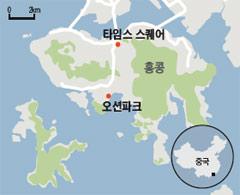 홍콩의 '타임스 스퀘어'와 '오션파크' 위치도