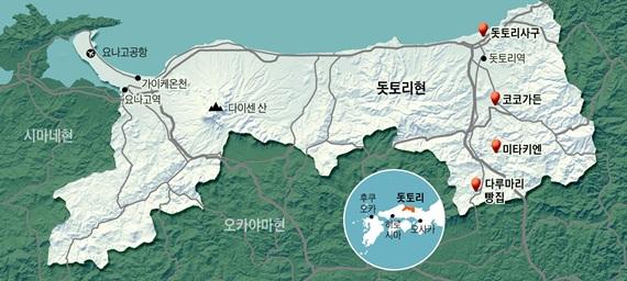 돗토리현 지도
