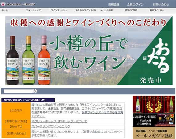 훗카이도 와인 주식회사의 쓰루누마 와이너리 홈페이지.
