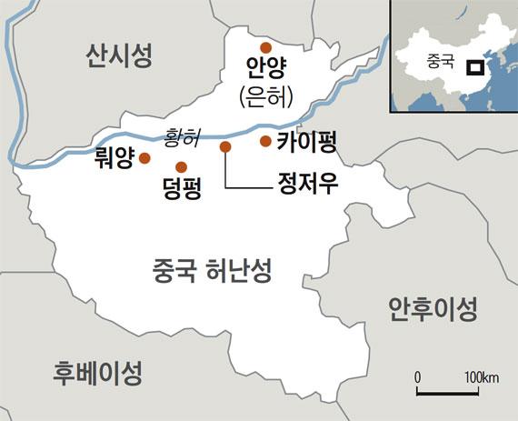 [중국 문화의 시원을 찾아서] (上) 은허·카이펑